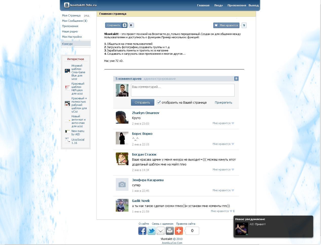 Социальные сети Скачать шаблоны